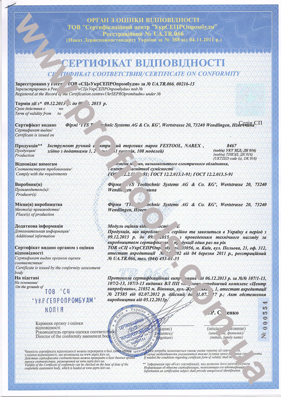 shares/Certificate/TTS/2.jpg