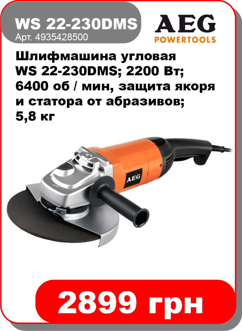 shares2/ws22-230dms.jpg